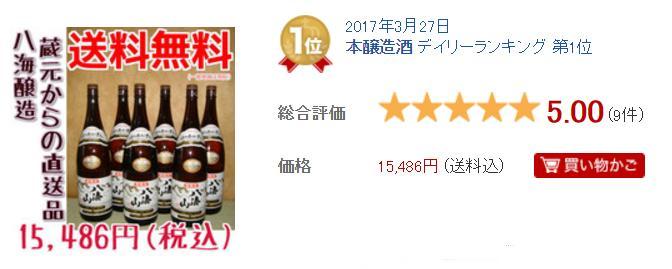 2017年3月27日 本 醸造酒 デイリーランキング