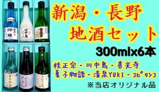 新潟県 長野県 飲み比べ 300ml×6本セット箱入