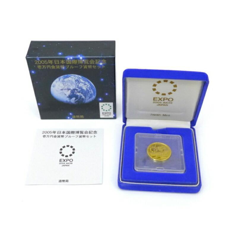 2005年日本国際博覧会記念 1万円金貨プルーフ  愛・地球博 記念硬貨