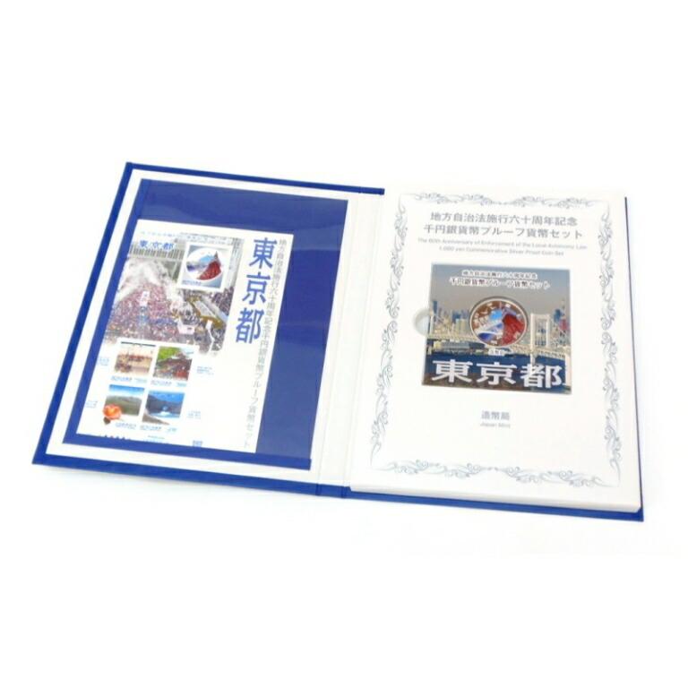 H28 地方自治法施行60周年記念千円銀貨幣?????貨幣??? 記念切手???付 東京都