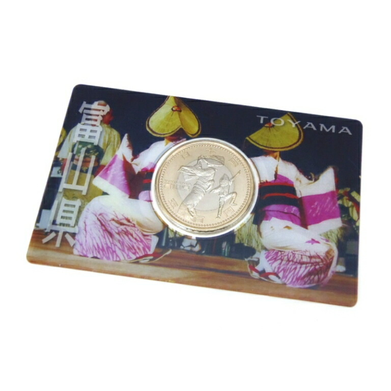 H23 地方自治法施行60周年記念500円バイカラー・クラッド貨幣 富山県 おわら風の盆