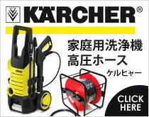 ケルヒャー家庭用洗浄機高圧ホース