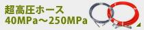 超高圧ホース40MPa〜250MPa