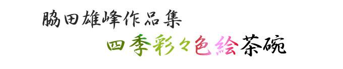 脇田雄峰作品