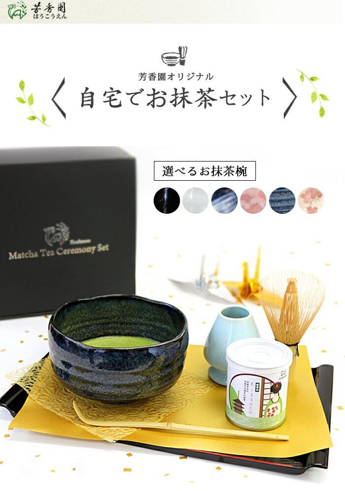 茶道具 セット