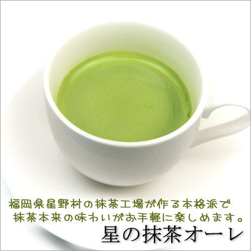 福岡八女星野の抹茶オーレ