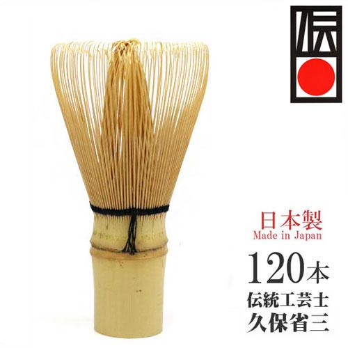 25563699 [tea service set bamboo tea whisk bamboo tea whisk] Bamboo tea whisk 120  bookends Takayama bamboo tea whisk manufacturer bamboo Sakae temple product