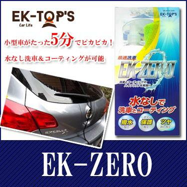 EK-TOPS