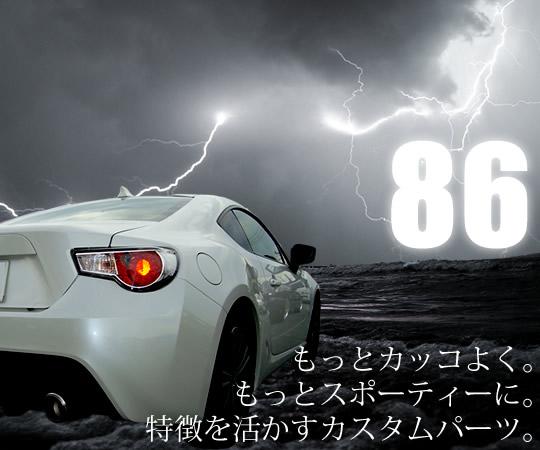 トヨタ86,パーツ,セカンドステージ