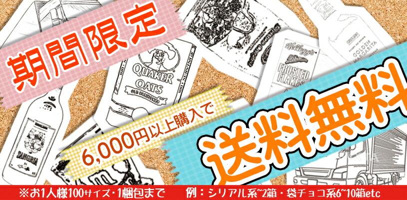 5000円以上購入で送料無料