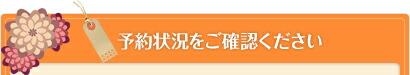 yoyaku_header.jpg