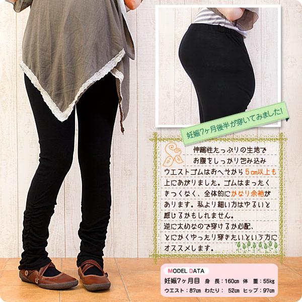くしゅくしゅ beauty leg leggings for maternity