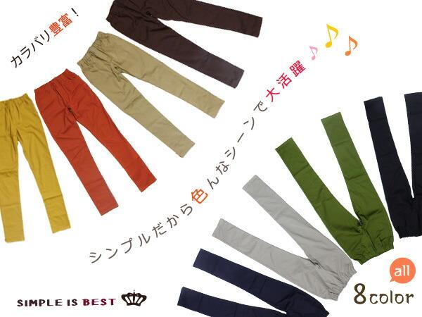 8色☆ストレッチパギンス