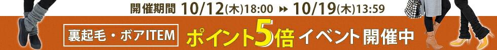 裏起毛・ボアITEM全品ポイント5倍イベント