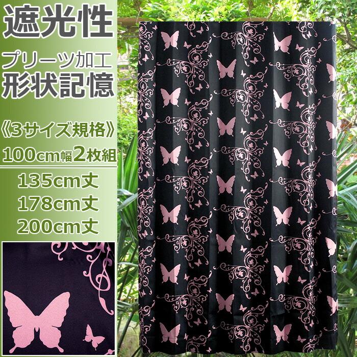 カーテン 蝶