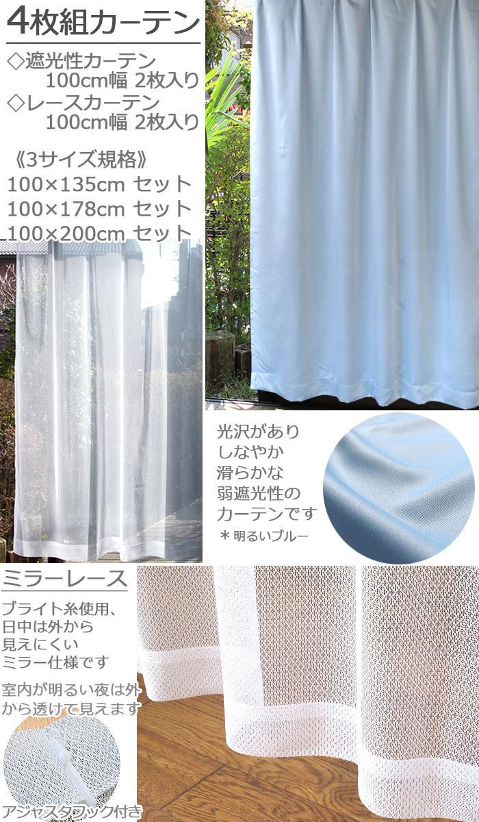 無地遮光性 ミラーレース付き4枚セット弱遮光カーテン