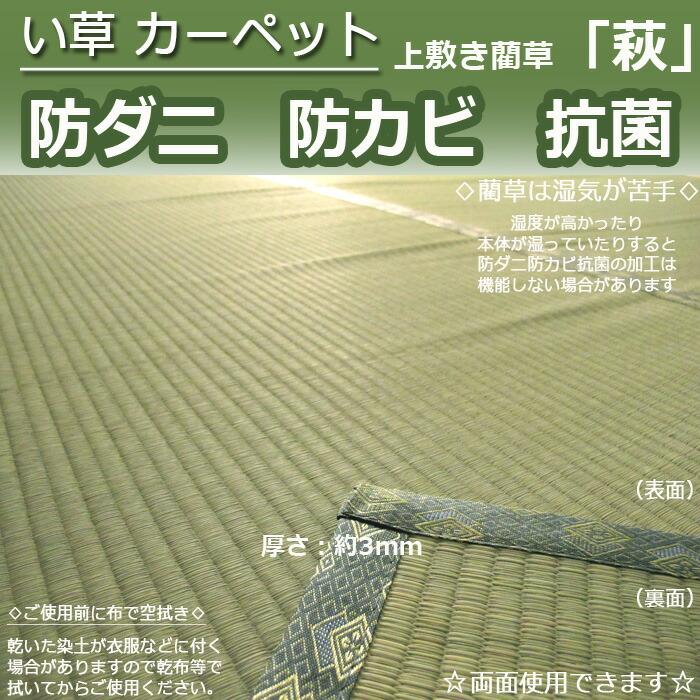い草カーペット 上敷き『萩』