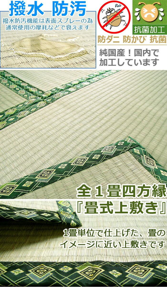 い草上敷き カーペット『畳式上敷き』