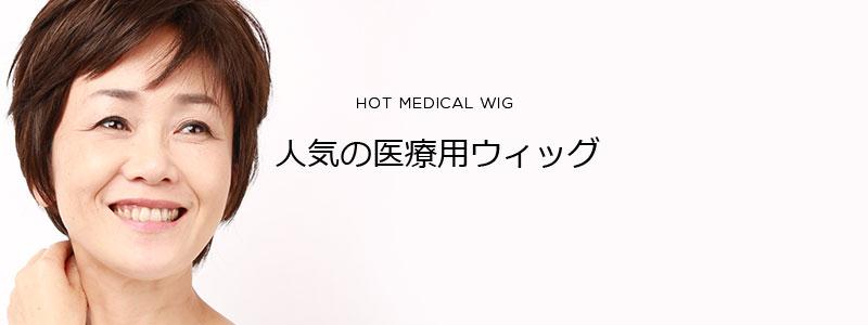 人気の医療用ウィッグ