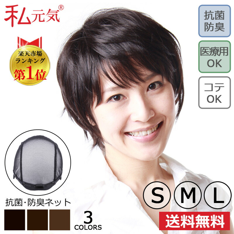 医療用 ウィッグ ショート ボブ 女性 ミセス 抗菌 防臭 UVカット 黒に近い茶色/茶色 S/M/L ウィッグ専用ネット付き 私元気 IU1001P-N2