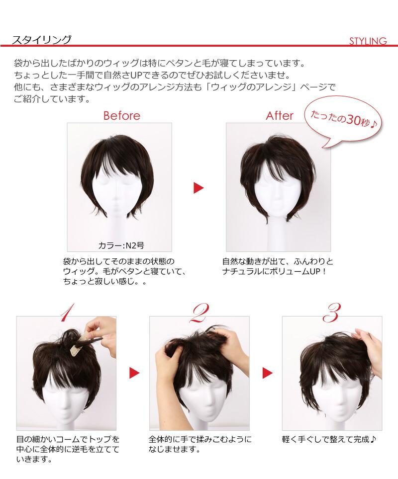 商品特徴説明。ふんわりと軽やかな前髪、ナチュラルなサイトラインのアップ画像