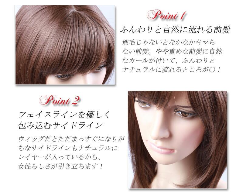 商品説明、ふんわりと自然に流れる前髪、フェイスラインをやさしく包み込むイメージ説明