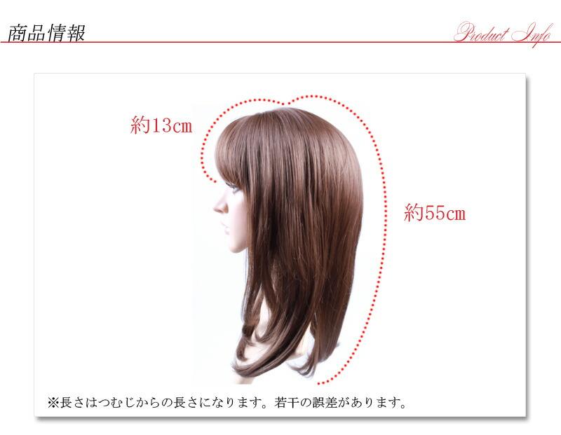 商品情報:前髪13cm、バック約55cm