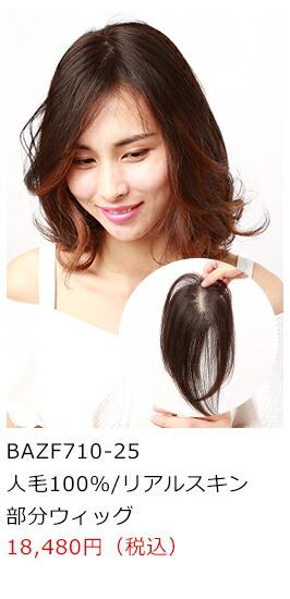 人毛の部分ウイッグ商品画像1