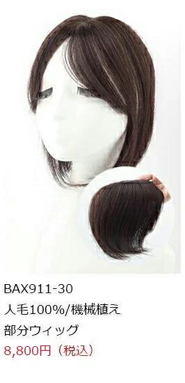 人毛の部分ウイッグ商品画像3
