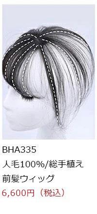 人毛の部分ウイッグ商品画像7