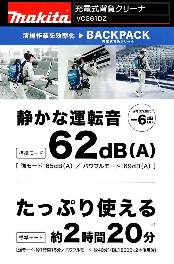 マキタ VC261DZ 資料1