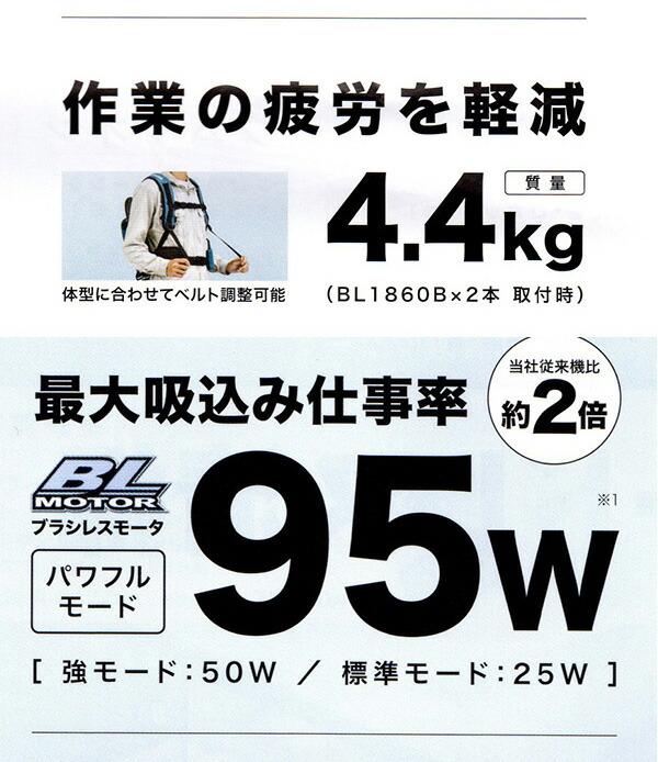 マキタ VC261DZ 資料2