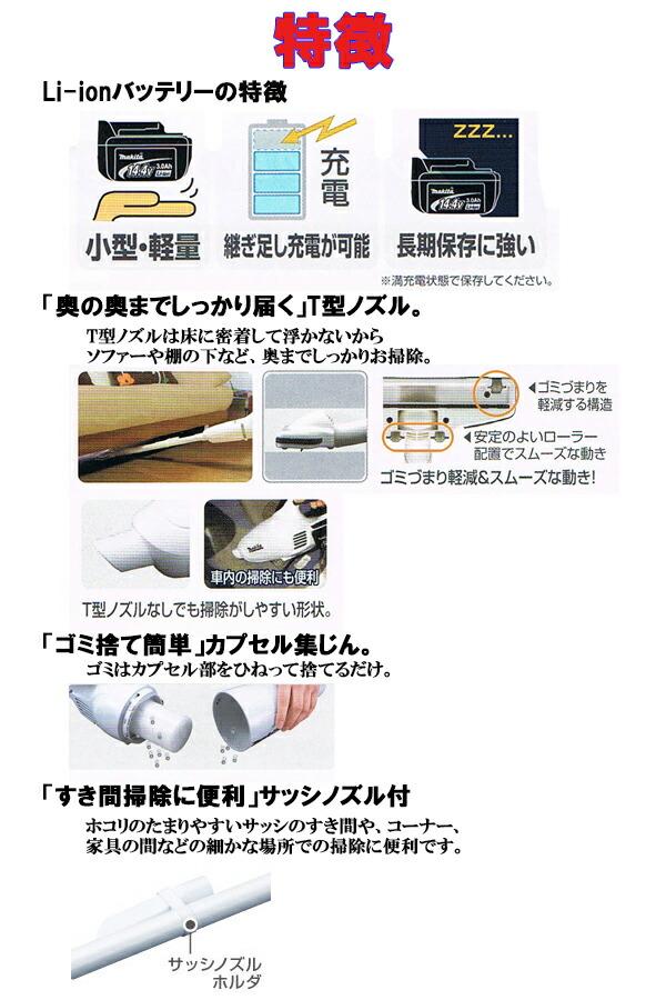 マキタ充電式クリーナー資料