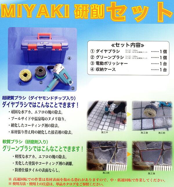 ミヤキ 研削セット 資料1
