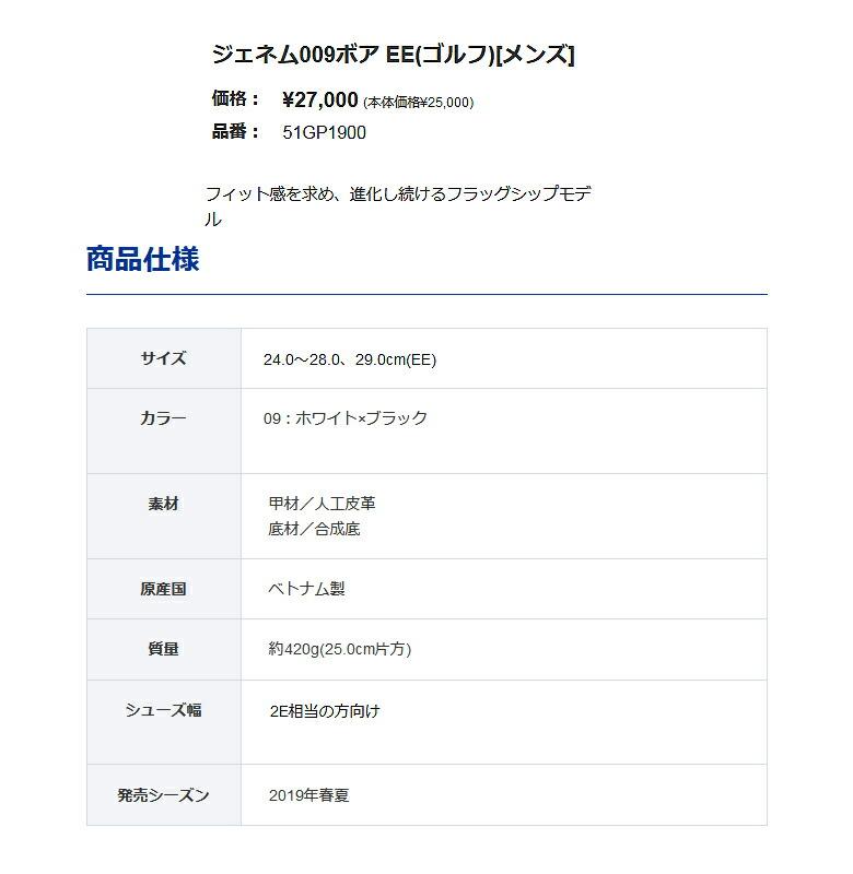 低価格の 【☆】ジェネム 009 ボア EE【51GP1900】MIZUNO GENEM