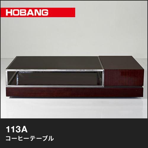 HOBANG コーヒーテーブル 151A 120cmブラック