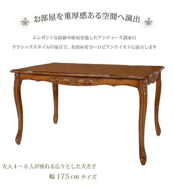 フィオーレ ダイニングテーブル175cm