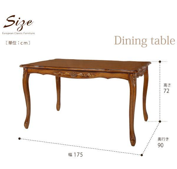 175ダイニングテーブルサイズ