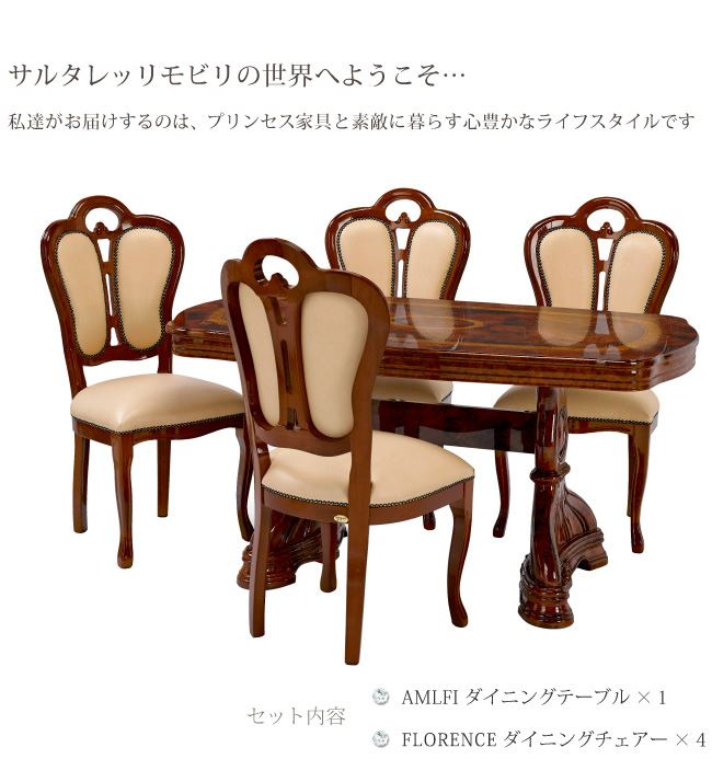 ダイニングテーブル165cm 5点セット バタフライ・合皮チェアー アマルフィ
