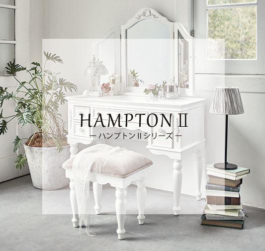 HAMPTONシリーズ 他の商品