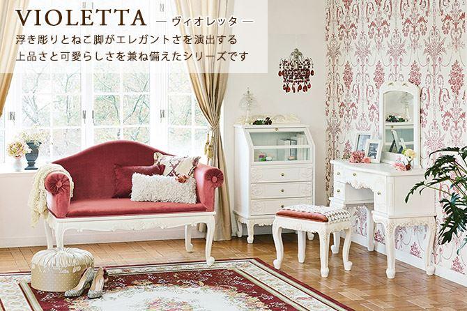 VIOLETTAシリーズ 他の商品