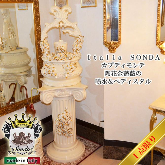 Italia SONDA カプディモンテ 陶花金薔薇の噴水&ペディスタル