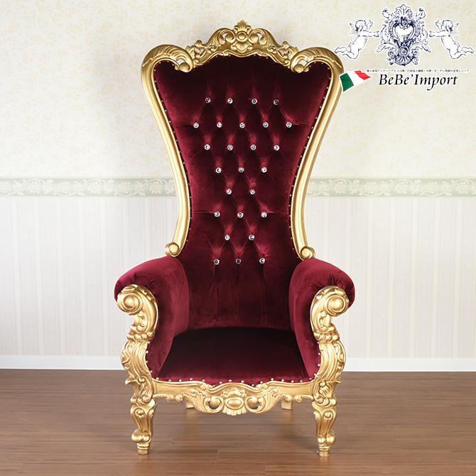 MODERN ROCOCO コレクション ロココゴールド 女王様の椅子 レッドチェリー