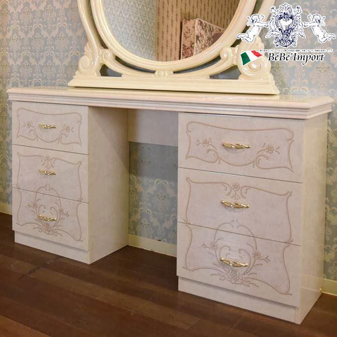サルタレッリ 新フローレンスII イタリア家具 ヴァニティードレッサー OR パソコンデスク ホワイト モダン 白
