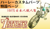 7style's 7styles セブンスタイルズ
