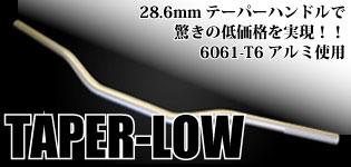 テーパーLow