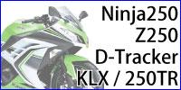 Ninja250用レバー
