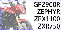 GPZ900R用レバー