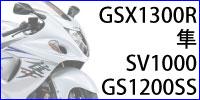 GSX1300R用レバー