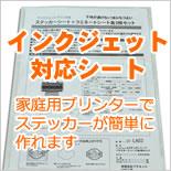 インクジェット対応シート